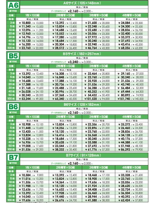 【価格表G】伝票印刷2018-4-7