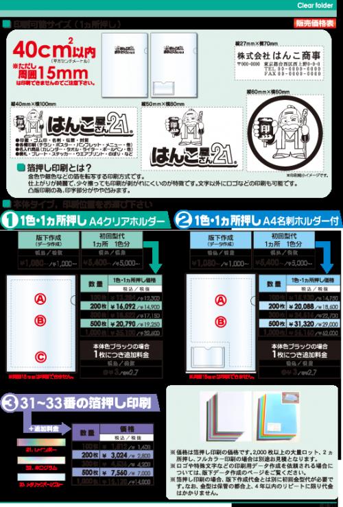【価格表G】クリアホルダー2018-11-2
