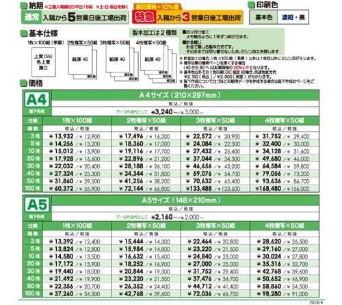 【価格表G】伝票印刷2018-4-6