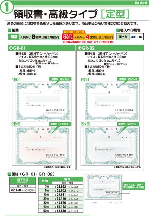 【価格表G】伝票印刷2018-4-4
