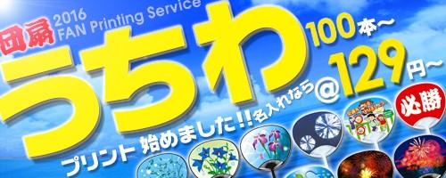 4.うちわWEB(中2)2016-4