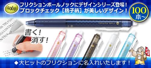 2-名入れ文具(中)フリクションデザインシリーズ