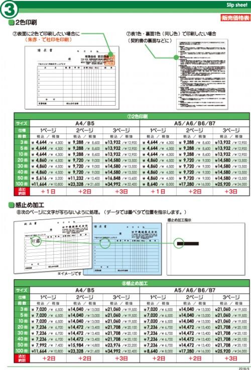 【価格表G】伝票印刷2018-6-9