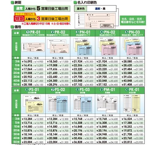 【価格表G】伝票印刷2018-4-2