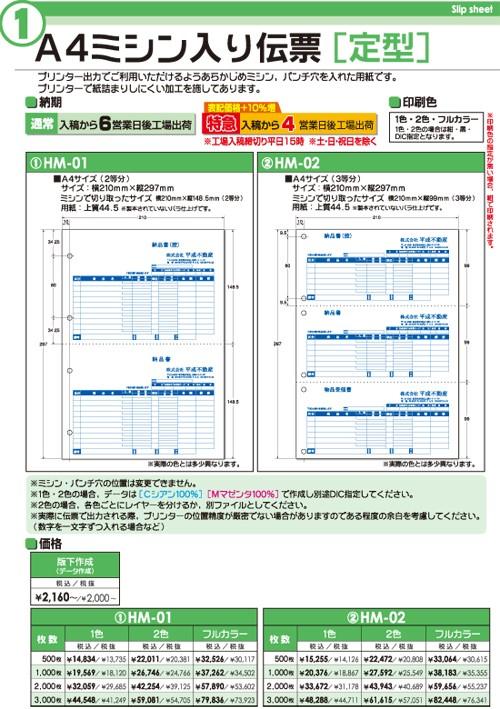 【価格表G】伝票印刷2018-4-5のコピー