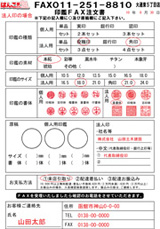 FAX注文書記入例(法人用)