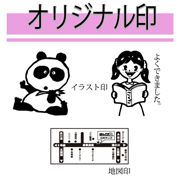 ゴム印オリジナル印