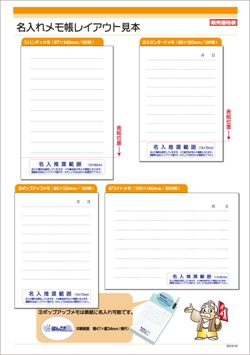 名入メモ帳サービス2