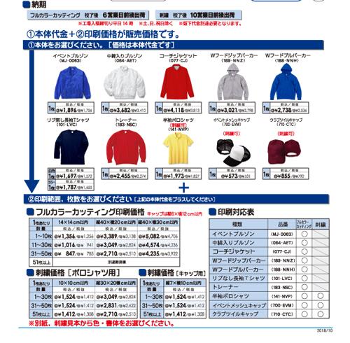 ウェアプリント価格表1