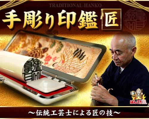 2-手彫り印鑑(中)