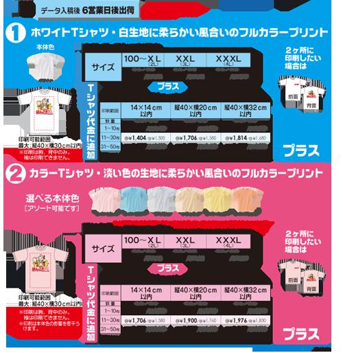 Tシャツプリント1