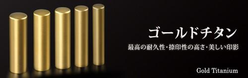 gold_chitan
