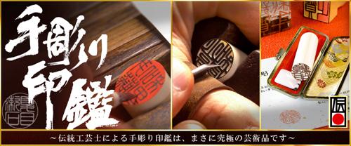 手彫り印鑑作成致します。