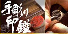 手彫り印鑑専門店