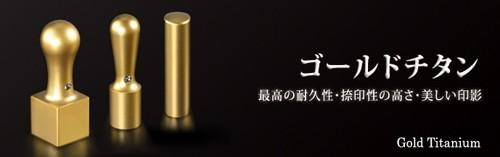 gold_chitan-h