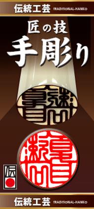 手彫り(縦)