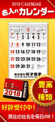 3-カレンダー2018受付中190