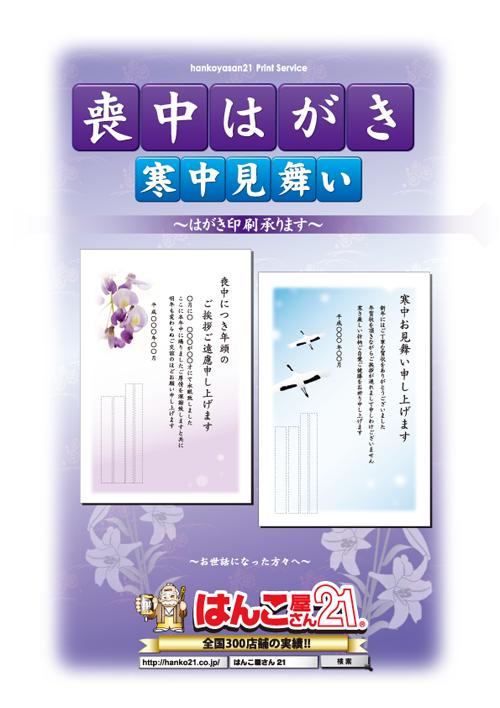 喪中カタログ1