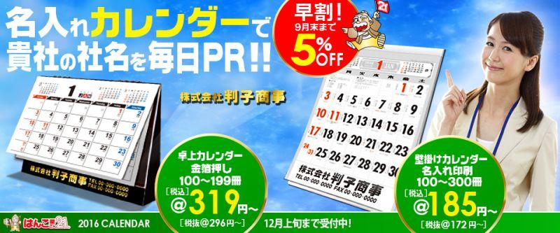 2016年名入れカレンダー受付中!「