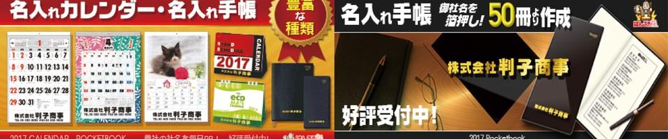 2017カレンダー手帳