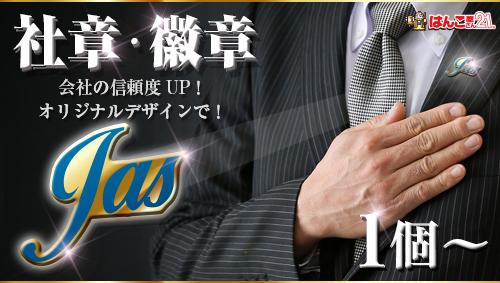 2-社章で信頼度UP(中)