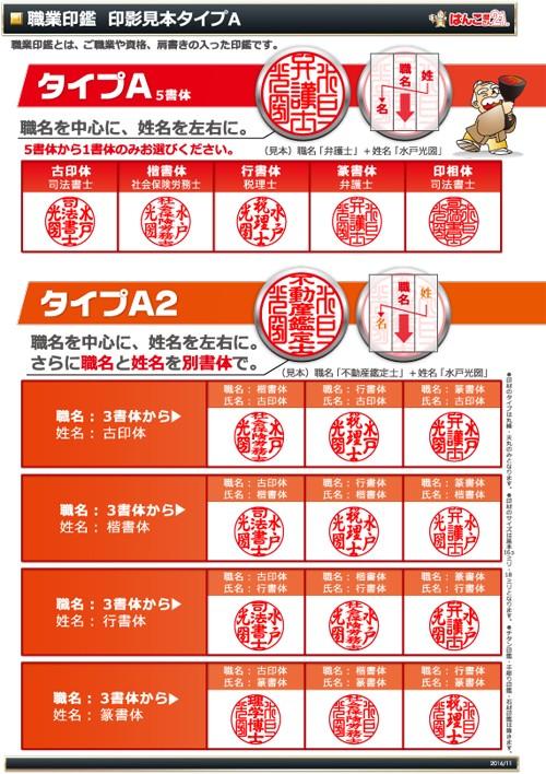 職業印鑑印影見本-1