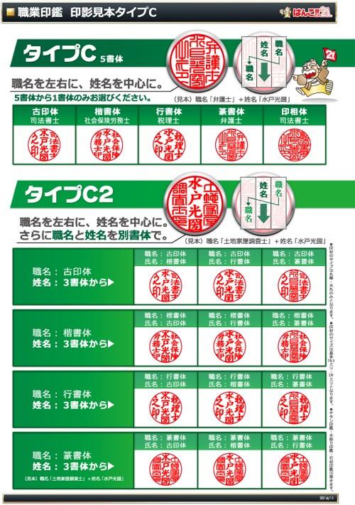 職業印鑑印影見本-3