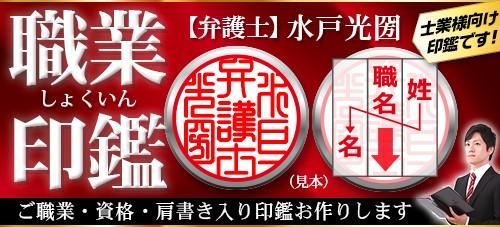1-職業印鑑(中)