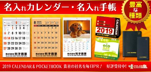 b-カレンダー・手帳受付中(中)-2019