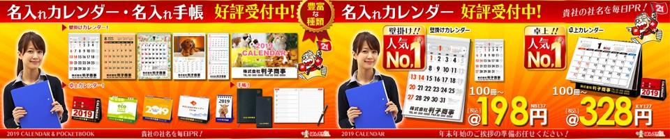 カレンダー・手帳受付中メイン